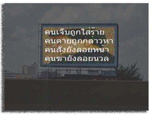 รัฐไทยฆ่าปชช...สวัสดีๆๆเห้ๆๆ...วัดเทนเรียวจิ มีคำตอบ