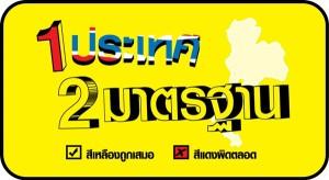 2มาตรฐานของรัฐมารไทย