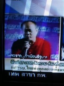 ต้นไม้เสี่ยงทายการสืบทอดราชวงค์ไทย... และบ้านปชชอิสานจนแต่กตัญญูต่อบุพการี...
