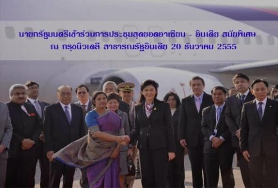y-india20-12 dec 2012 (1)
