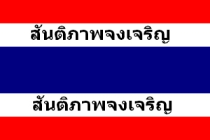 ThaiFlag-ppt