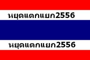 ThaiFlag-ppt1