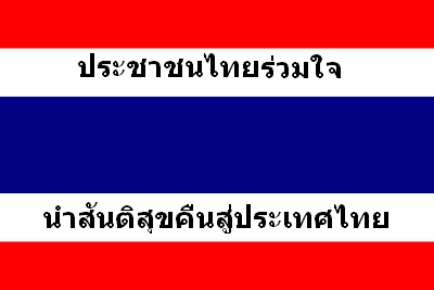 ThaiFlag-3
