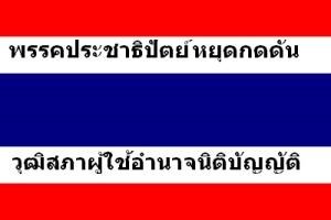 ThaiFlag-a
