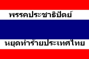ThaiFlag-ppt2