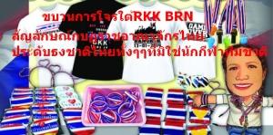 mob-RKK ,BRN