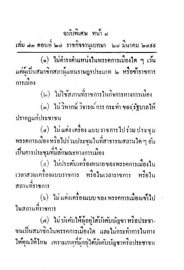 rkjnbk-th1