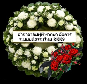 RKK9-THAILAND2013