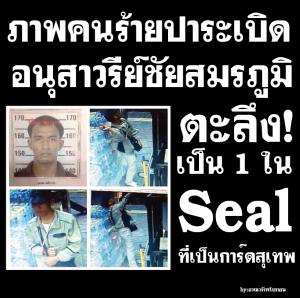 seal-thkb
