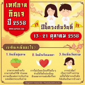 IG-เทศกาลกินเจ2558_5-600